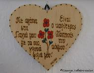 "Costis is adored by his grandchildren. On the right side the wooden heart reads: ""With love to my grandmother, along with my sweetest kisses"". The left side is ""dedicated"" to grandpa: ""You are the best grandfather in the world!""."