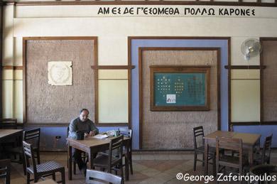 Το εντευκτήριο της Ελληνικής Ένωσης Αλεξάνδρειας.
