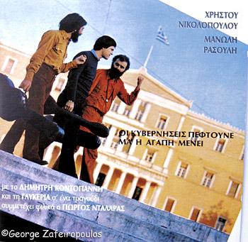 Δίσκοι του Ρασούλη με στίχους που μπήκαν στο στόμα όλων των Ελλήνων.